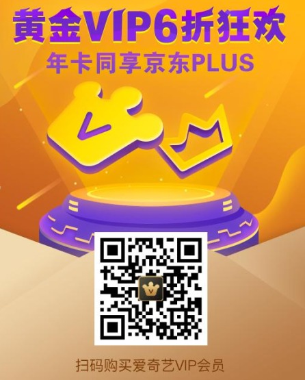 愛奇藝9周年慶!6折買愛奇藝VIP年卡,還送京東Plus會員圖片 第4張