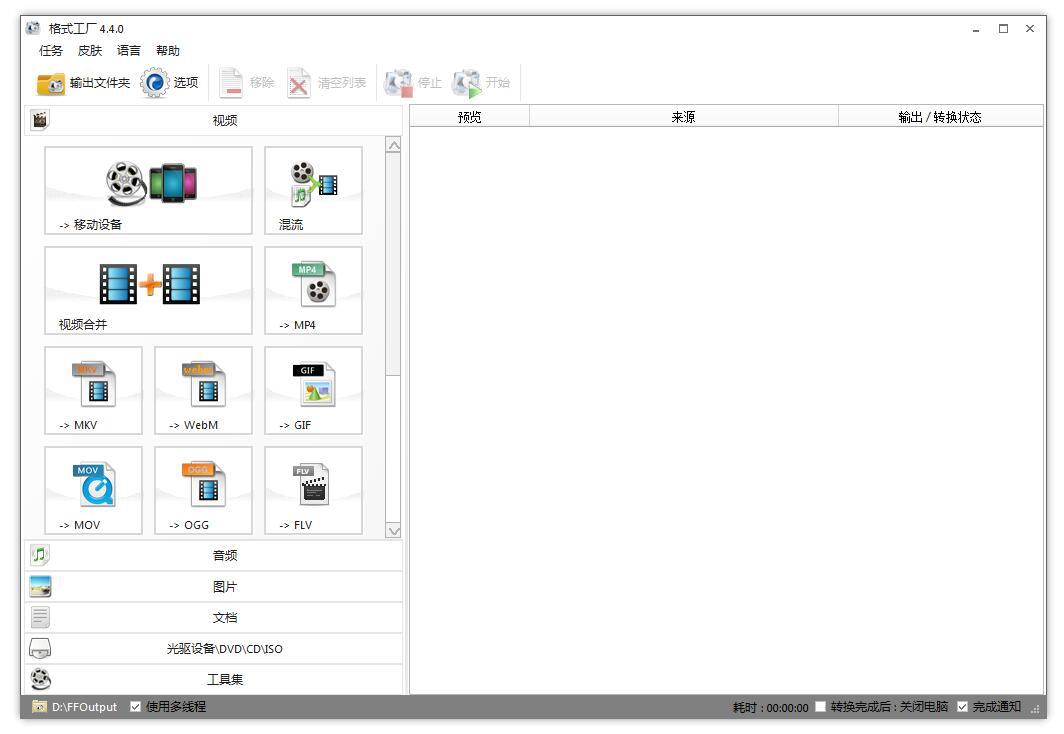 【2019-09-28】视频转换工具——格式工厂 4.9.0 去广告精简版