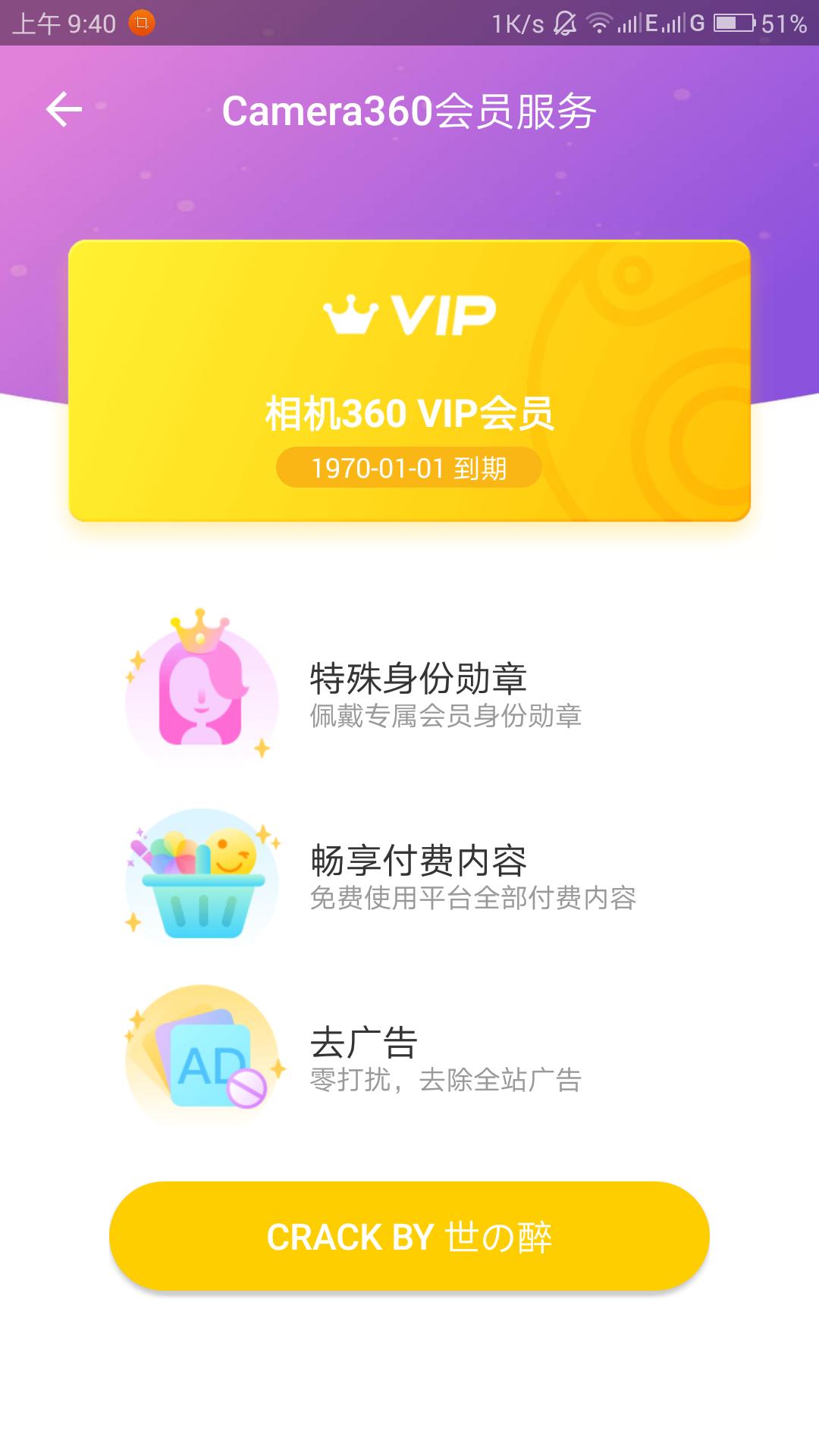 【2018-10-06】安卓相机360 V9.3.9 VIP破解版 By:世家丶醉