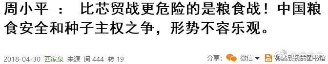 崔永元�l微博:《周小平同志:最好�x�p�_嫌疑犯方舟子�h一�c》