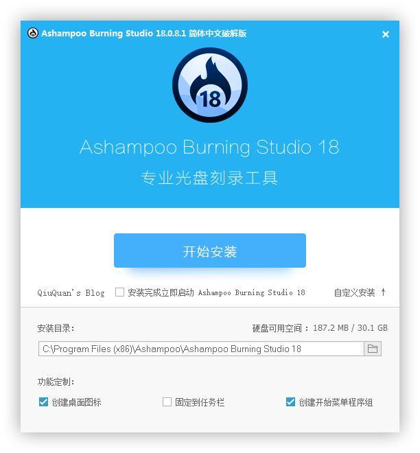 【2020-02-16】专业光盘刻录——Ashampoo Burning Studio 21.5.0.57 简体中文破解版