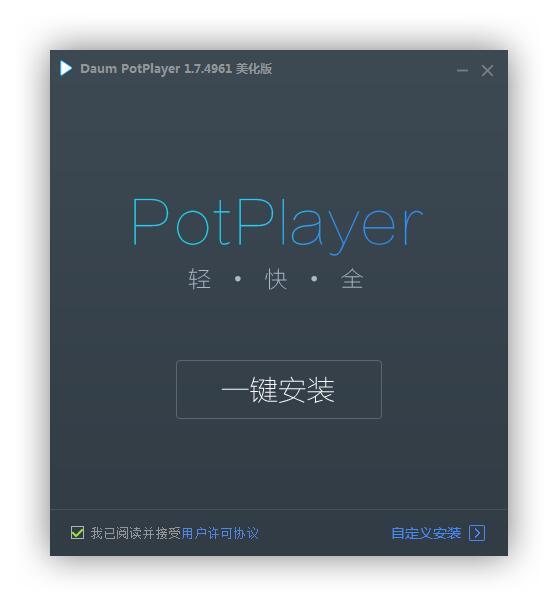 【2019-09-12】Daum PotPlayer 1.7.19955 正式版 + 1.7.20529 测试版|美化版|安装版 (去TV列表&禁止强制升级)