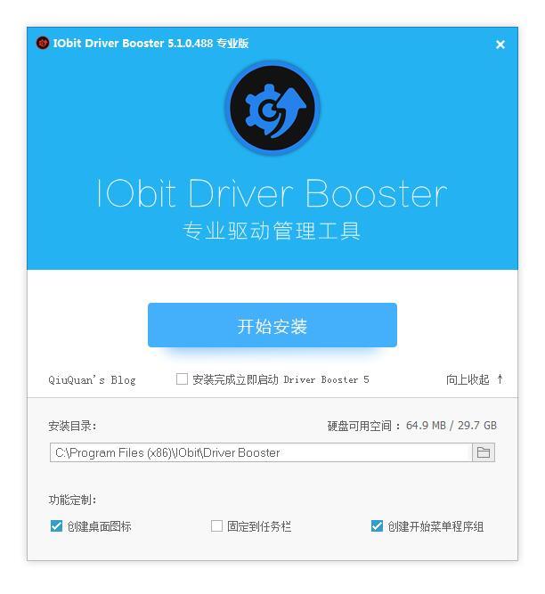 【2019-08-20】IObit Driver Booster 6.6.0.500 Pro + 7.0.1.386 RC(安装版 + 单文件版 + 便携版)