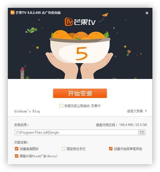 【2017-12-31】芒果TV电脑版 5.0.2.435 去广告优化版 V2