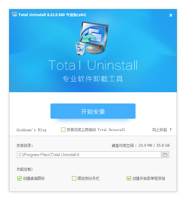 Total Uninstall 6.27.0.565 专业版(x64)-QiuQuan's Blog