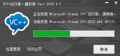 【2020-05-23】Microsoft Visual C++ 2005-2019 Redistributable Package (32位+64位)