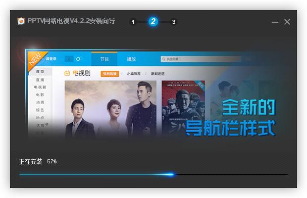 【2020-01-19】PPTV网络电视 5.1.4.0002 + 6.0.0.0001 去广告精简版