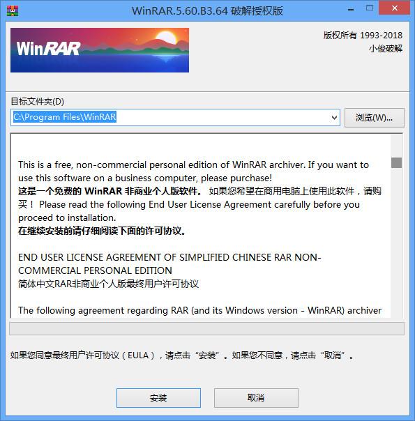 【2019-10-21】WinRAR 5.71 正式版 + 5.83 测试版|汉化破解授权版|(32&64整合版) By:小俊 + 烈火