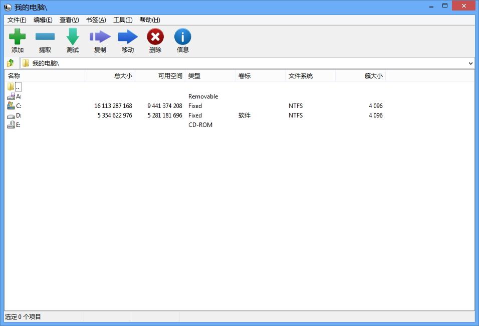 【2019-09-06】7-Zip 19.00 稳定版 + 19.02 alpha版|美化版|32&64位整合版
