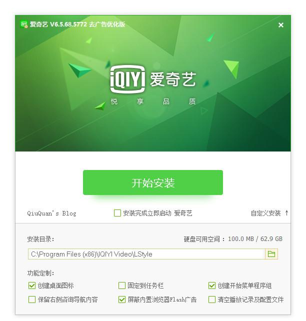 【2019-09-08】爱奇艺 V6.8.93.7066 + 7.0.96.7232 去广告优化版