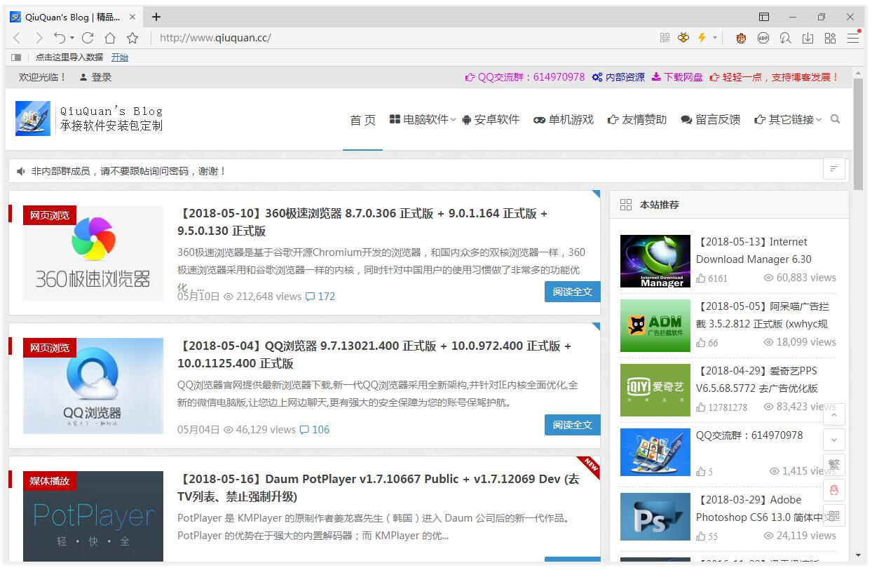 【2020-01-09】傲游浏览器 5.3.8.2000 正式版 + 5.3.8.2100 测试版