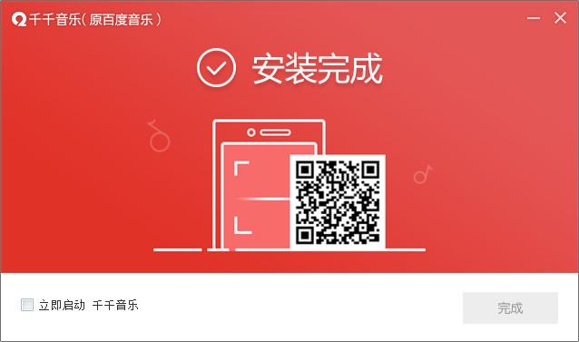 【2018-06-22】千千音乐(原百度音乐) 11.1.6.0 去广告优化版