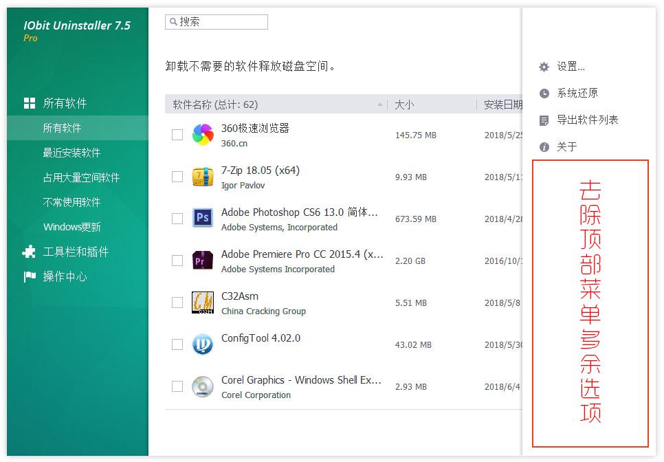 【2020-05-09】专业软件卸载工具——IObit Uninstaller 7.5.0.7 + 8.6.0.10 + 9.5.0.10 专业版(安装版 + 单文件版)