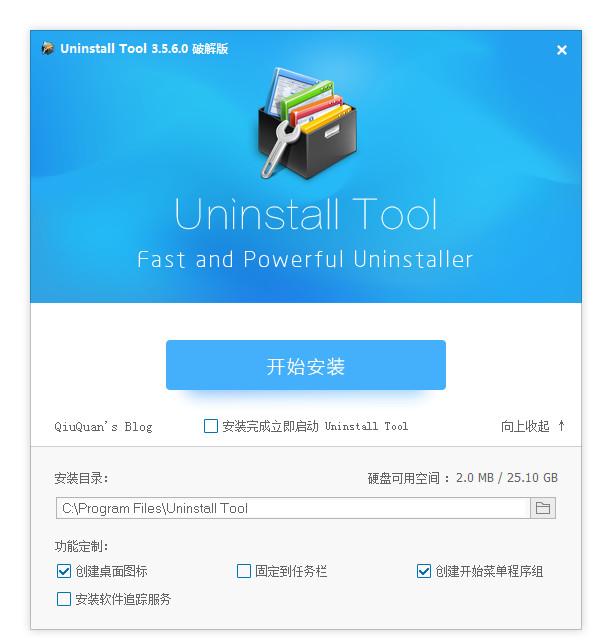 【2019-09-18】专业软件卸载工具——Uninstall Tool 3.5.9(Buile 5660)破解版(安装版 + 单文件版)