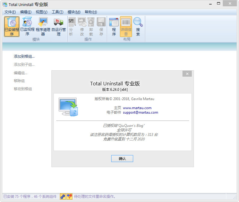 【2019-03-10】Total Uninstall 6.27.0.565 专业版(x64)