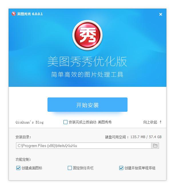 【2020-01-15】美图秀秀电脑版 6.3.2.0 去广告优化版(安装版 + 绿化版 )