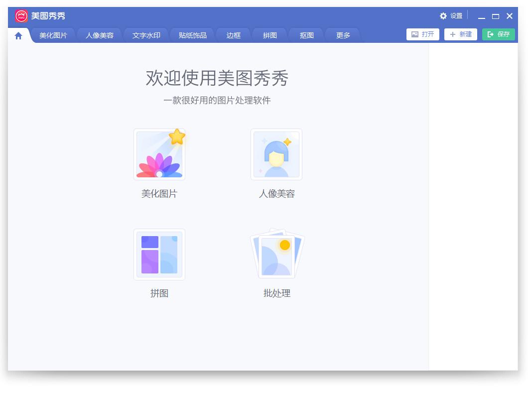 【2019-11-08】美图秀秀电脑版 6.3.0.3 去广告优化版(安装版 + 绿化版 )