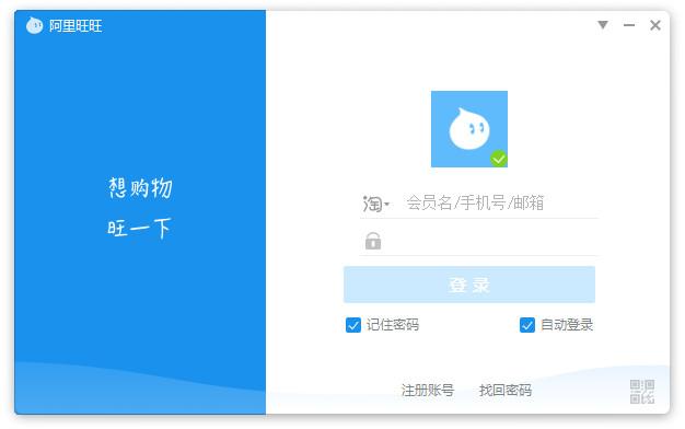 【2019-03-03】阿里旺旺2016(8.60.01C)+ 2018(9.12.05C)+ 2019(9.12.07C)V2 去广告精简版
