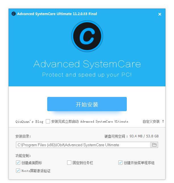 【2020-05-24】专业系统优化工具——Advanced SystemCare 13.5.0.269 专业版 + 13.2.0.132 旗舰版