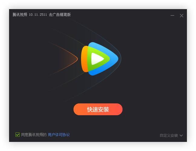 【2019-08-20】腾讯视频 10.22.4483 去广告精简版