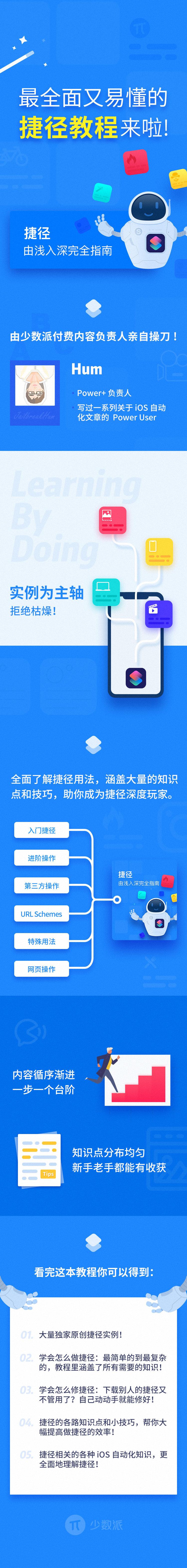 捷径探索 iOS_捷径入门到精通学习教程-920神器网