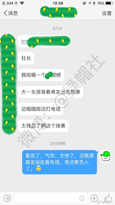 绿帽社微博八卦视频:边啪啪啪边和男友通电话