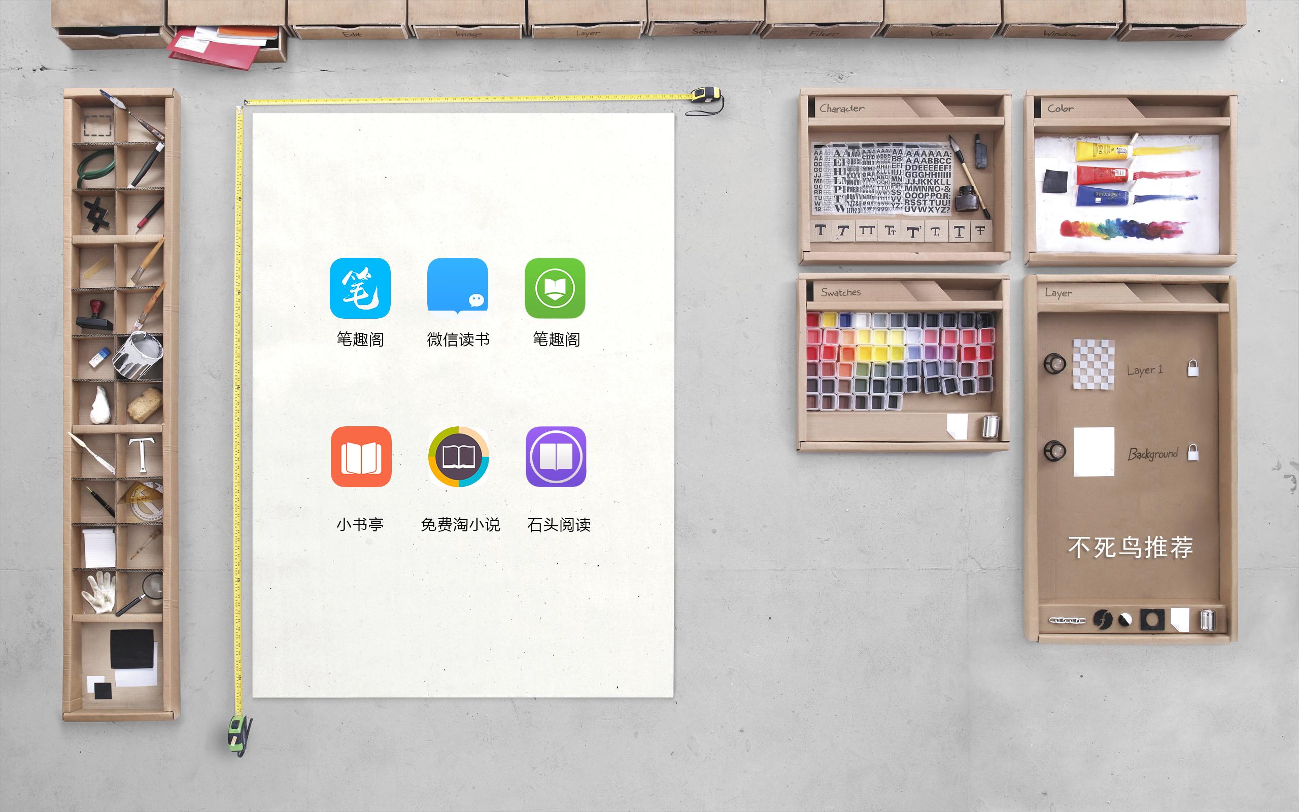 IOS平台免费看书app