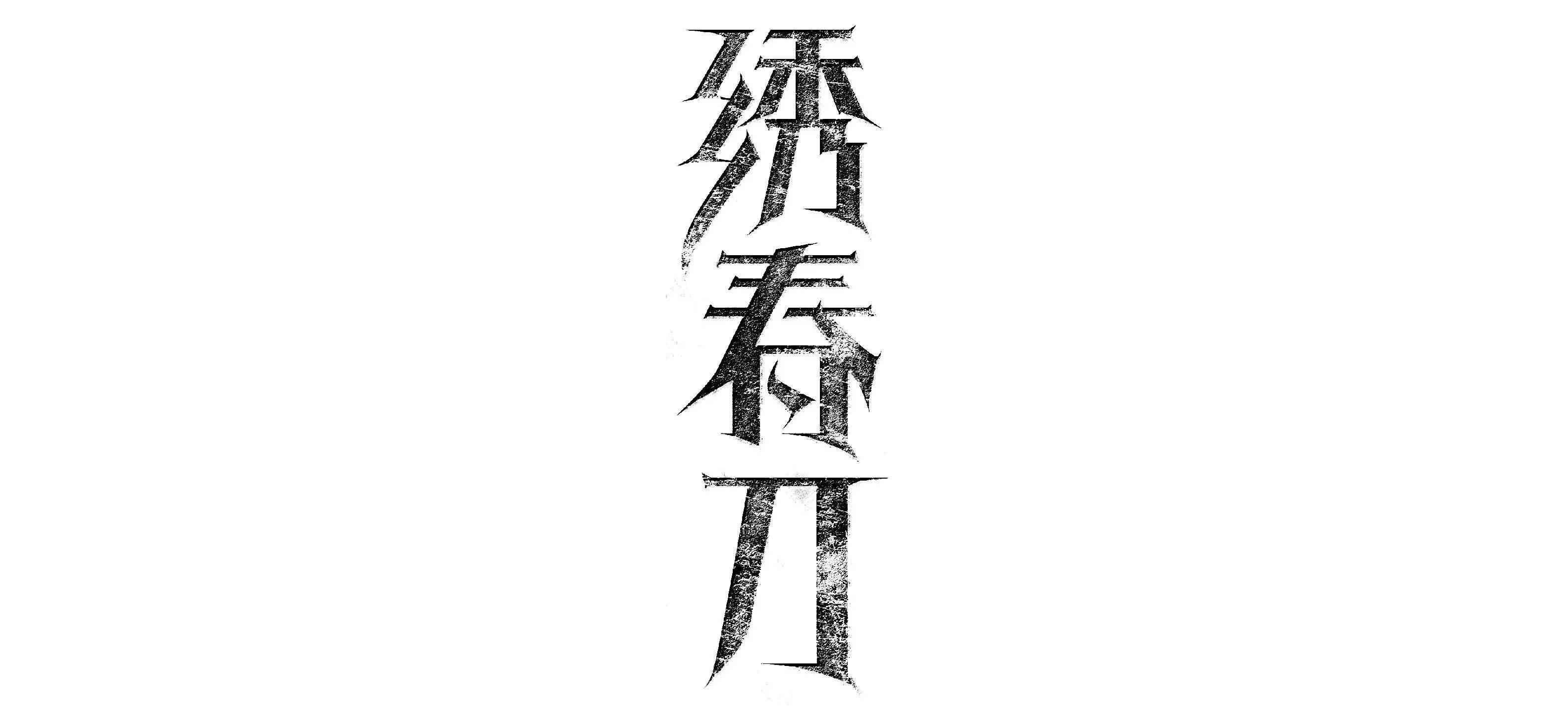 绣春刀2修罗战场百度网盘下载
