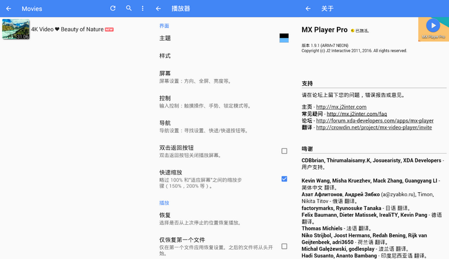 MX player,安卓最强播放器MXPlayer,MX Player正式版,MXPlayer破解版,MXPlayer精简版,MX Player Pro v1.9.0 (Patched/with DTS/Android 6.0),手机播放器,DTS音频编码、mx播放器,安卓播放器,影音播放器、MX 播放器专业版,mx破解专业版com.mobisystems.editor.office_registered,MXbofangqi