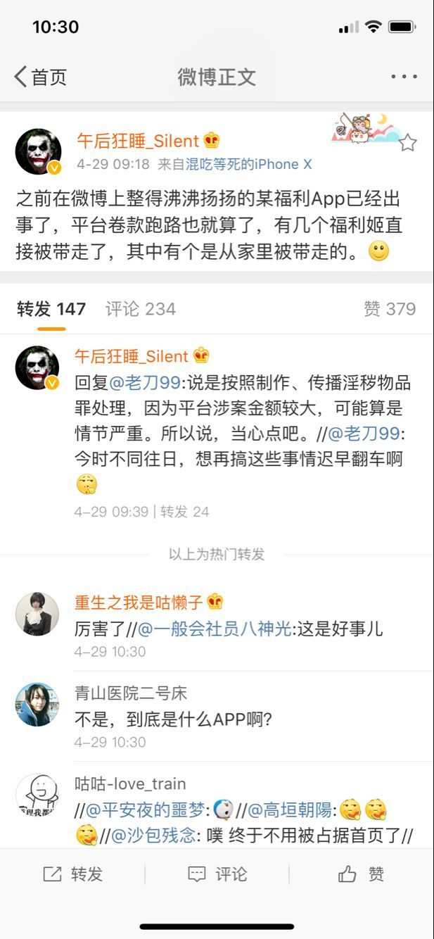 八了个卦+自我警惕:最大的福利姬平台pr社疑似被净网