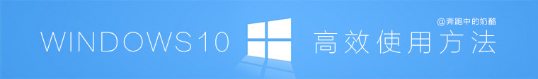 Windows10 高效使用方法