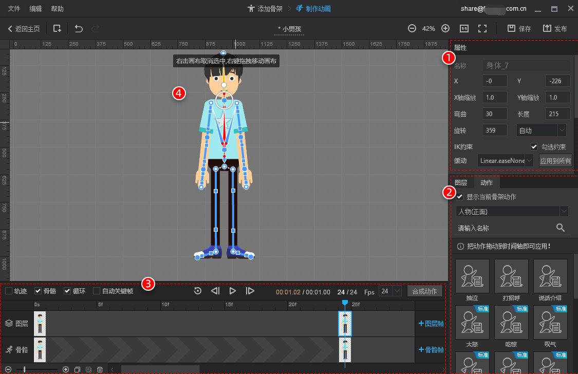 萬彩骨骼大師-讓靜態角色(動作表情等)動起來的軟件送3000個特別版