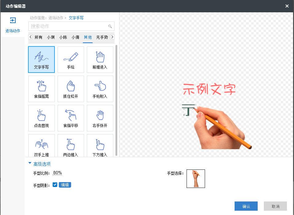 萬彩手影大師-自媒體(抖音,快手等)動畫視頻制作軟件送3000個特別版