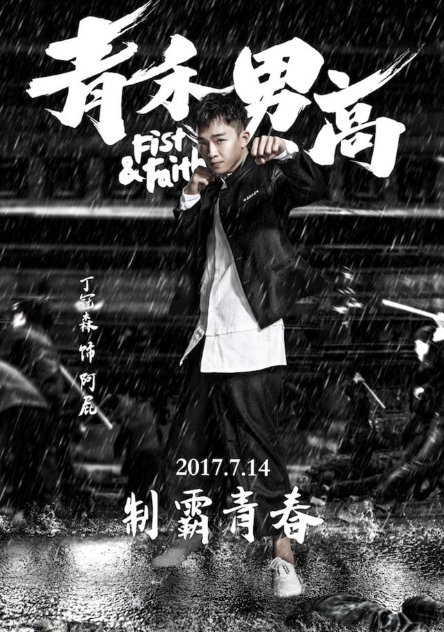 2017.[剧情][青禾男高/热血高校之青禾男高/Fist & Faith][迅雷高清下载]图片 第1张