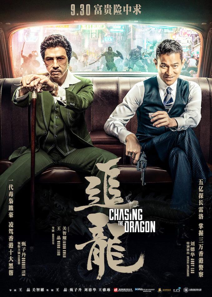 2017.[动作/犯罪][追龙/卧虎2/跛豪/Chasing the Dragon]HD720P 迅雷高清下载图片 第1张