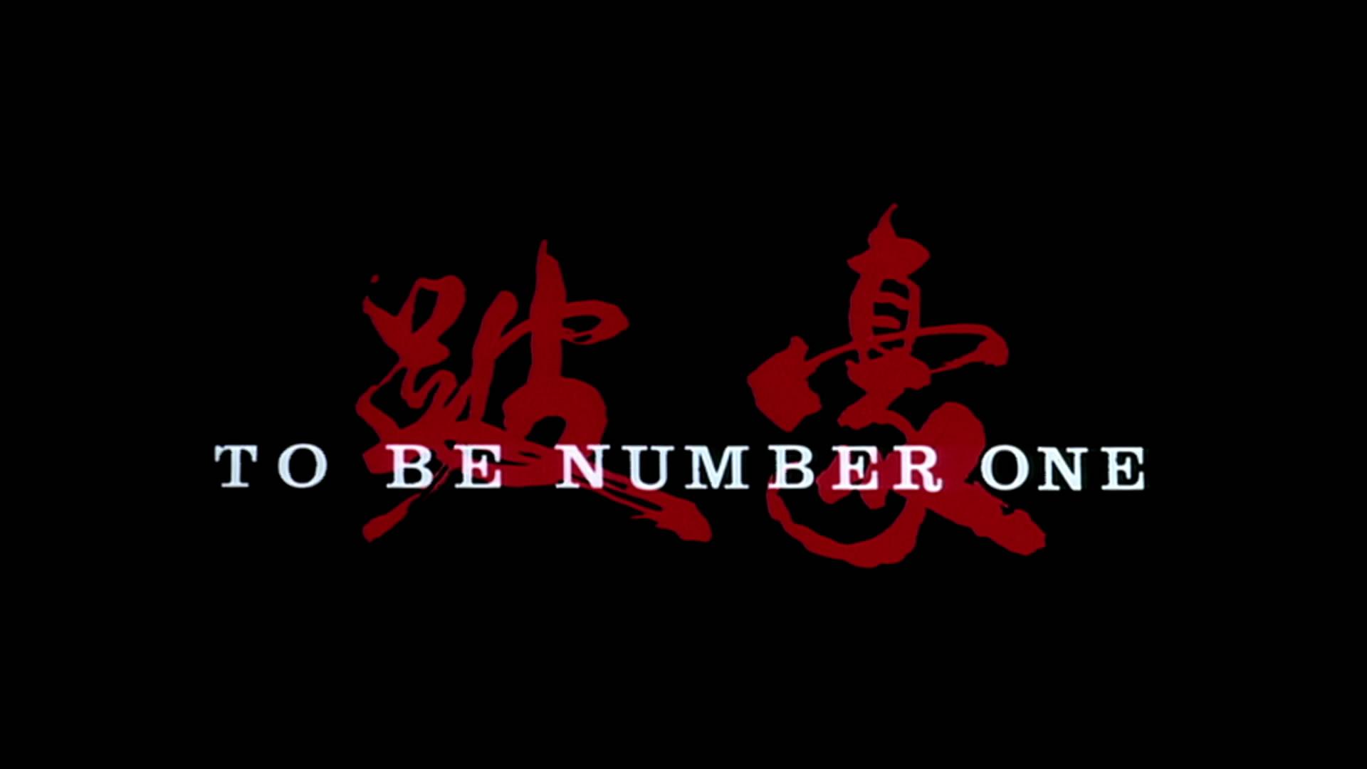 1991.[剧情/传记/犯罪][跛豪/To Be Number One]HD720P迅雷百度云超清下载图片 第2张