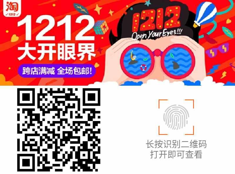 2017淘宝双12火爆开启 抢1212超级大红包 天天有惊喜图片 第2张