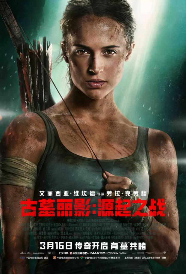 2018.[动作/冒险]][古墓丽影:源起之战/Tomb Raider]超清资源下载图片 第1张