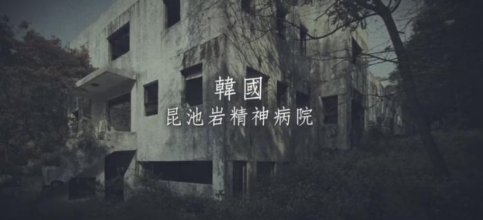 2018.[惊悚/恐怖][昆池岩/곤지암/魂断疯人院]超清资源下载图片 第2张
