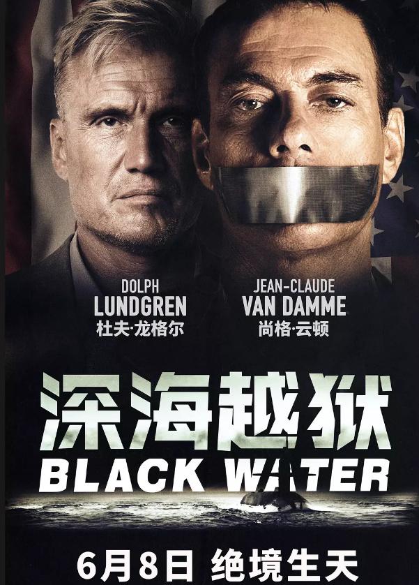 2018.[动作/冒险][深海越狱 Black Water]高清资源下载图片 第1张
