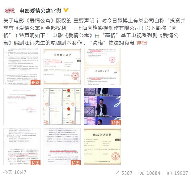 《爱情公寓》电影遭起诉,因版权问题被要求停止上映?图片 第3张