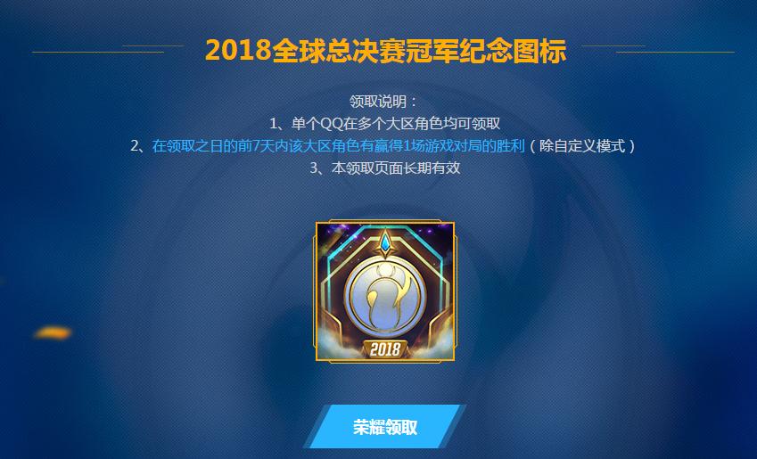 LOL 英雄联盟2018全球总决赛冠军纪念图标领取地址图片