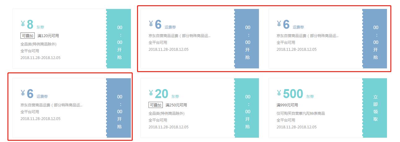3张京东免邮券 6元运费券 每日限量0点开抢 全平台可用图片