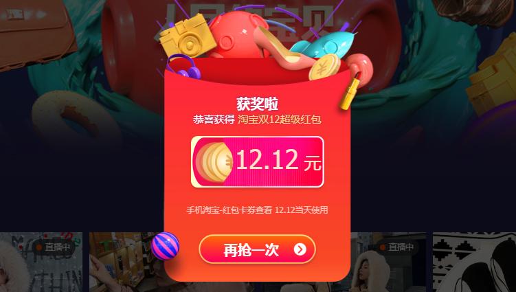 淘寶雙12超級紅包 領最高1212元無門檻現金紅包圖片
