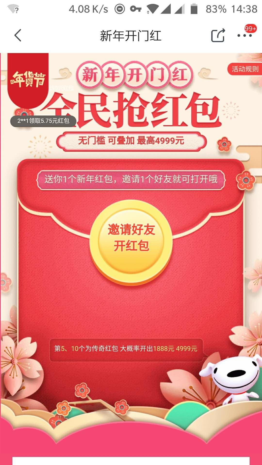 京東 新年開門紅全民搶紅包活動 最可得4999元無門檻紅包圖片 第1張