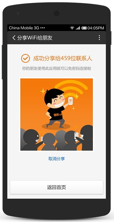 猎豹免费WiFi手机版