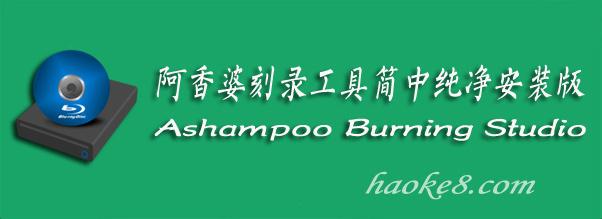 [www.haoke8.com]Ashampoo Burning Studio(阿香婆刻录工具)简中纯净安装版