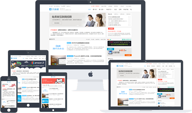 (WordPress主题)Dux5.0主题优化版分享-博主推荐-福利OH