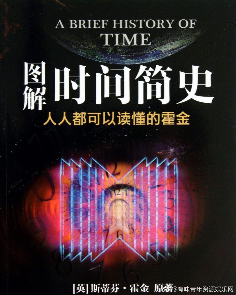 霍金《时间简史》 有声解读
