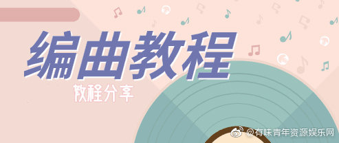 2020新手零基础自学编曲课程